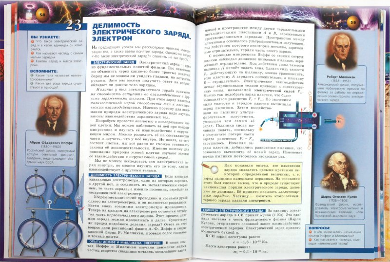 Класс тетрадь гдз 8 белага физика