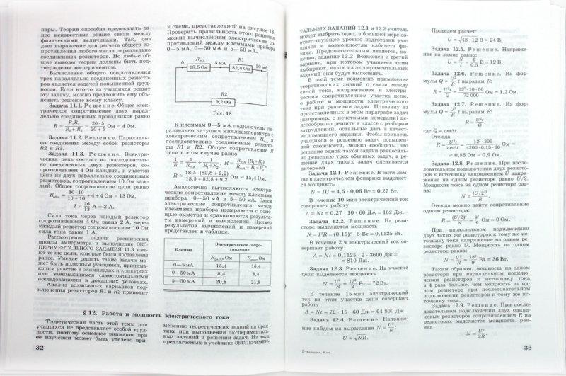 Книга для учителя физика 8 класс скачать