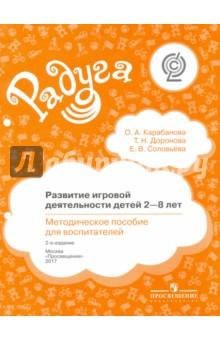 Развитие игровой деятельности детей 2-8 лет. Методическое пособие для воспитателей. ФГОС от Лабиринт