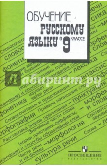 Обучение русскому языку в 9 классе: пособие для учителей