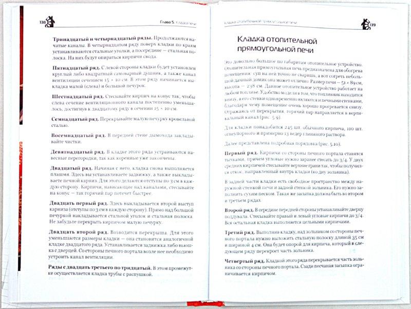 Иллюстрация 1 из 14 для Камины и печи: выбор, дизайн, строительство - Евгений Симонов | Лабиринт - книги. Источник: Лабиринт