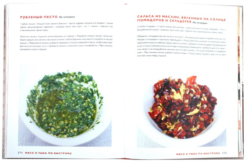 Иллюстрация 1 из 5 для Министерство питания. Любого можно научить готовить за 24 часа - Джейми Оливер | Лабиринт - книги. Источник: Лабиринт