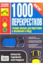 1000 перекрестков. Учебное пособие для подготовки к экзаменам в ГИБДД, Яковлев В. Ф.