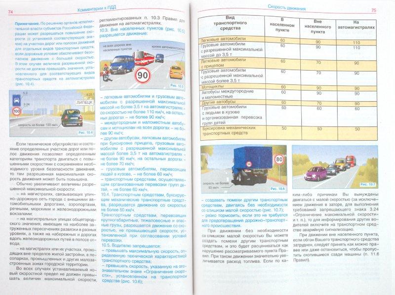 Иллюстрация 1 из 11 для Комментарии к Правилам дорожного движения РФ 2010 г. с изменениями от 18.04.10 года - В. Яковлев | Лабиринт - книги. Источник: Лабиринт
