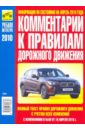 Комментарии к Правилам дорожного движения РФ 2010 г. с изменениями от 18.04.10 года, Яковлев В. Ф.