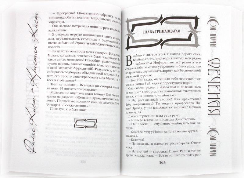 Иллюстрация 1 из 3 для Меченая - Каст, Каст | Лабиринт - книги. Источник: Лабиринт
