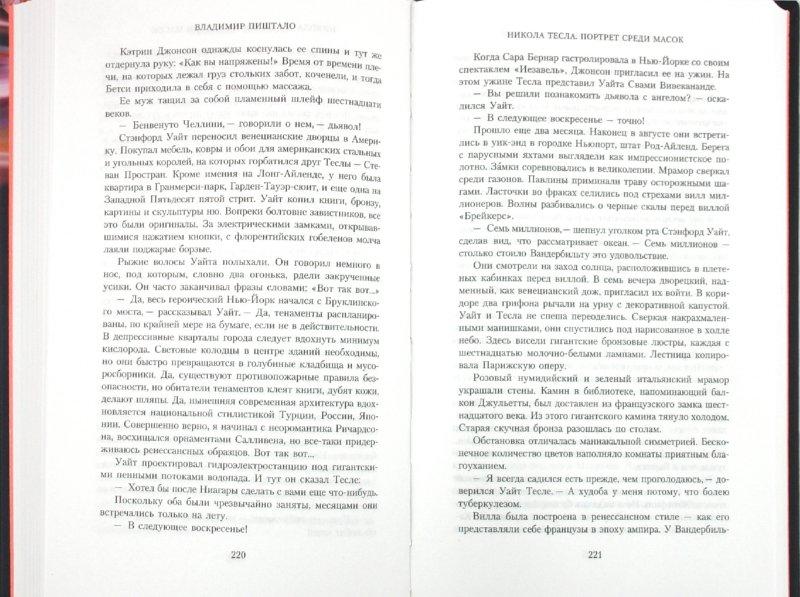 Иллюстрация 1 из 8 для Никола Тесла. Портрет среди масок - Владимир Пиштало | Лабиринт - книги. Источник: Лабиринт