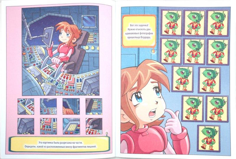 Иллюстрация 1 из 14 для Игры-манга. Космические головоломки | Лабиринт - книги. Источник: Лабиринт