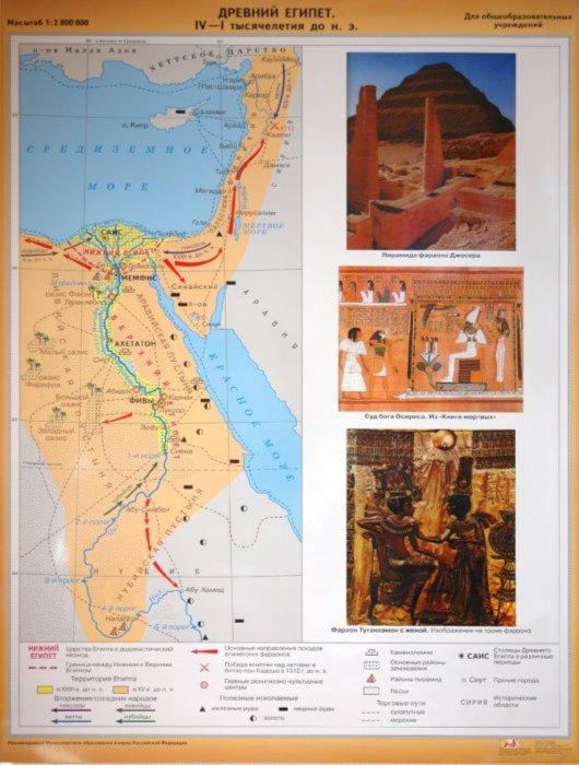 Иллюстрация 1 из 2 для Карта: Древний Египет IV-I тысячелетия до нашей эры / Древняя Италия | Лабиринт - книги. Источник: Лабиринт