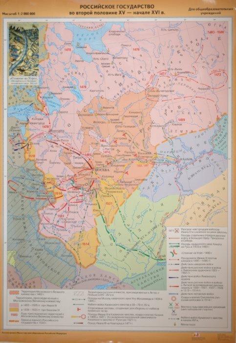 Иллюстрация 1 из 2 для Карта: Российское государство XV-XVI в. / Русское княжество в XII-XIII в. | Лабиринт - книги. Источник: Лабиринт