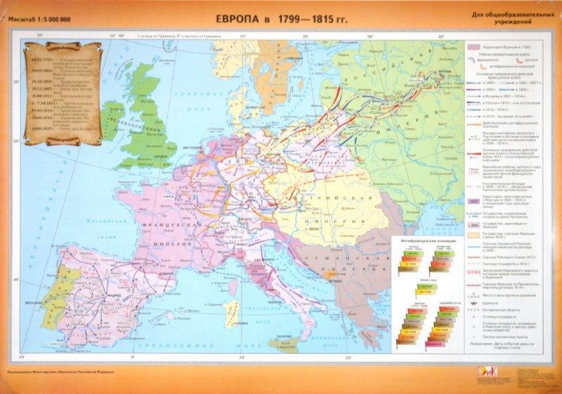 Иллюстрация 1 из 2 для Карта: Европа в 1799-1815 гг. / Отечественная война 1812 г.   Лабиринт - книги. Источник: Лабиринт