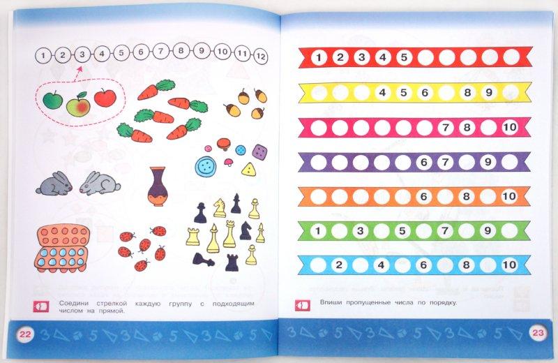 Иллюстрация 1 из 24 для Моя математика. Развивающая книга для детей 6-8 лет - Елена Соловьева | Лабиринт - книги. Источник: Лабиринт