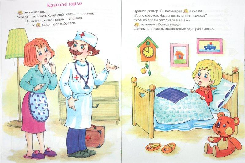 Иллюстрация 1 из 19 для Рассказы про меня - Дарья Колдина | Лабиринт - книги. Источник: Лабиринт