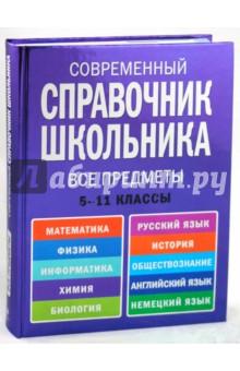 Современный справочник школьника: 5-11 классы. Все предметы справочник школьника по биологии 6 11 классы