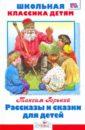 Рассказы и сказки для детей, Горький Максим