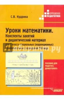 Уроки математики. Конспекты занятий и дидактич. материал для 1 кл. образоват. учреждений VIII вида