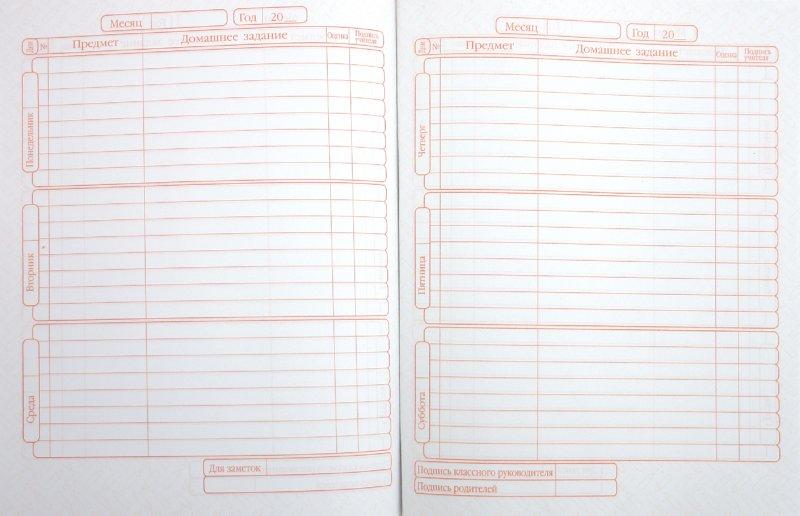 """Иллюстрация 1 из 8 для Дневник школьный для младших классов """"Манга"""" (48Дм5бл_06833)   Лабиринт - канцтовы. Источник: Лабиринт"""