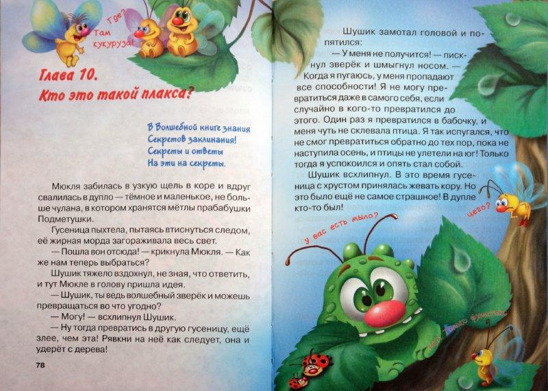 Иллюстрация 1 из 14 для Влипсики. Восстание корней - Матюшкина, Тимофеев | Лабиринт - книги. Источник: Лабиринт