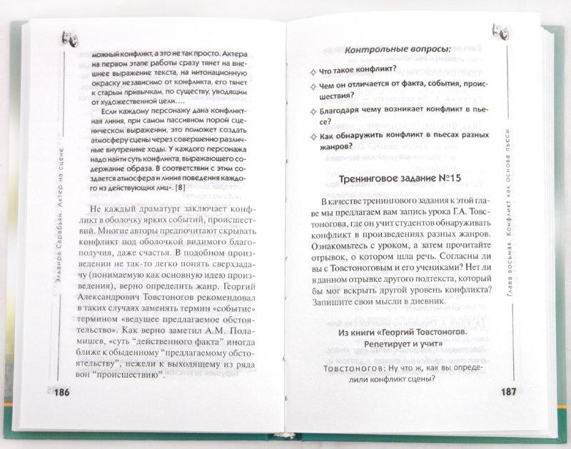 Иллюстрация 1 из 9 для Актерский тренинг по системе Георгия Товстоногова - Эльвира Сарабьян   Лабиринт - книги. Источник: Лабиринт