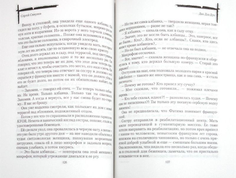 Иллюстрация 1 из 21 для Дао Дзе Дун - Сергей Смирнов   Лабиринт - книги. Источник: Лабиринт