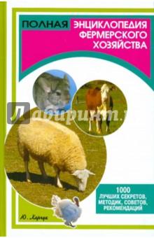 Полная энциклопедия фермерского хозяйства от Лабиринт
