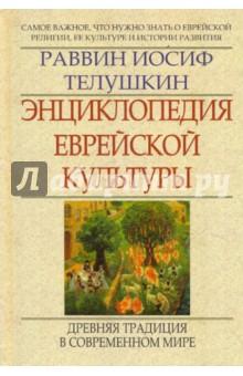 Энциклопедия еврейской культуры. Книга 2. древняя традиция в современном мире