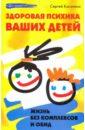 Касаткин Сергей Здоровая психика ваших детей: жизнь без комплексов
