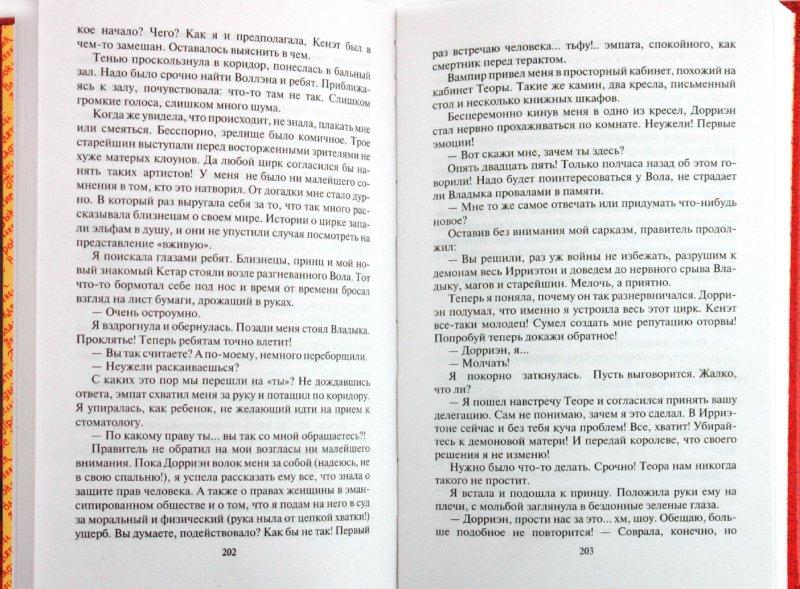 Иллюстрация 1 из 6 для Посланница. Проклятье Владык - Валерия Чернованова | Лабиринт - книги. Источник: Лабиринт
