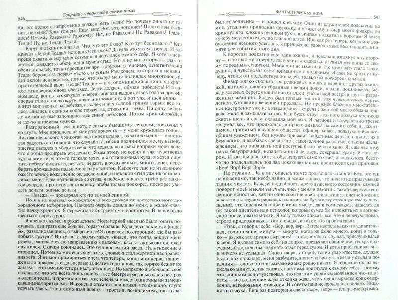 Иллюстрация 1 из 21 для Полное собрание сочинений в одном томе - Стефан Цвейг | Лабиринт - книги. Источник: Лабиринт