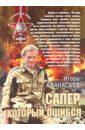 Сапер, который ошибся, Афанасьев Игорь Михайлович