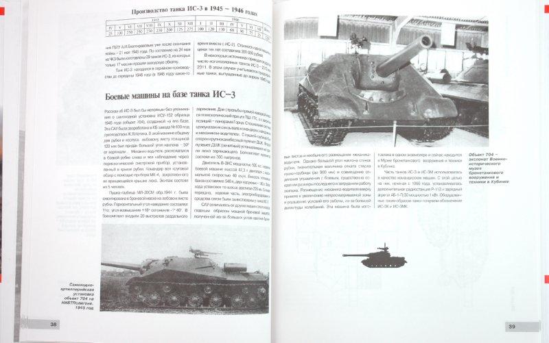 Иллюстрация 1 из 36 для ИС-3. Последний танк Второй Мировой - Михаил Барятинский   Лабиринт - книги. Источник: Лабиринт