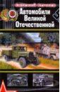 Кочнев Евгений Дмитриевич Автомобили Великой Отечественной