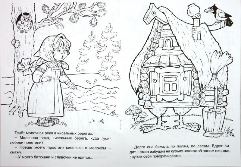 Иллюстрация 1 из 3 для Гуси-лебеди | Лабиринт - книги. Источник: Лабиринт