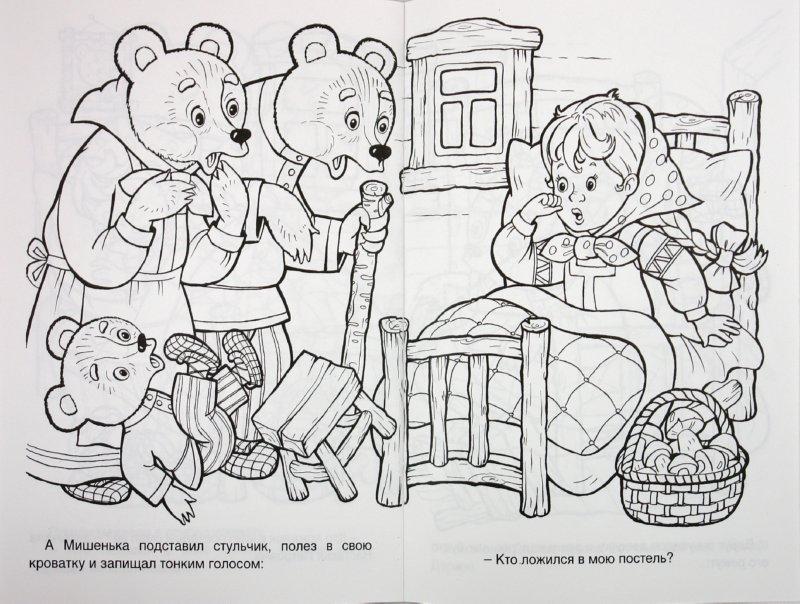 Иллюстрация 1 из 6 для Три медведя | Лабиринт - книги. Источник: Лабиринт