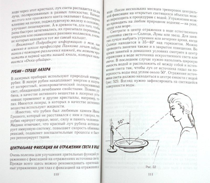 Иллюстрация 1 из 3 для Радуга прозрения - Олег Панков | Лабиринт - книги. Источник: Лабиринт