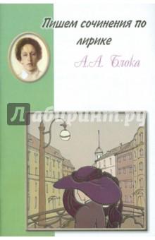 Пишем сочинения по лирике А.А. Блока