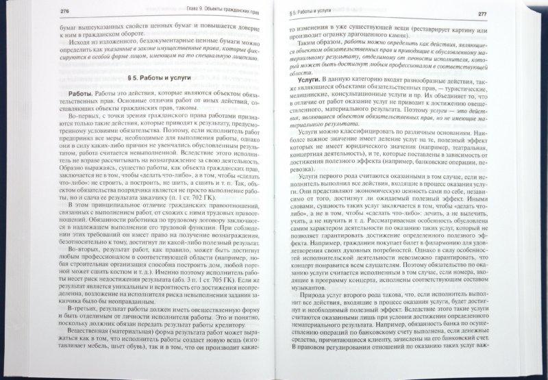 Иллюстрация 1 из 7 для Гражданское право: учебник в 3-х томах. Том 1 - Байбак, Егоров, Елисеев | Лабиринт - книги. Источник: Лабиринт