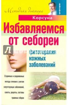 Избавляем от себореи. Фитотерапия кожных заболеваний
