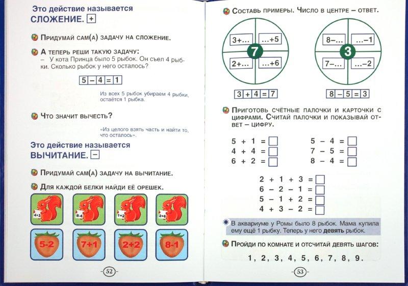 Иллюстрация 1 из 31 для Веселые уроки математики - Татьяна Сиварева | Лабиринт - книги. Источник: Лабиринт