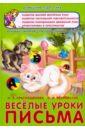 Веселые уроки письма, Краснощекова Наталья Валентиновна,Яворовская Ирина Алексеевна