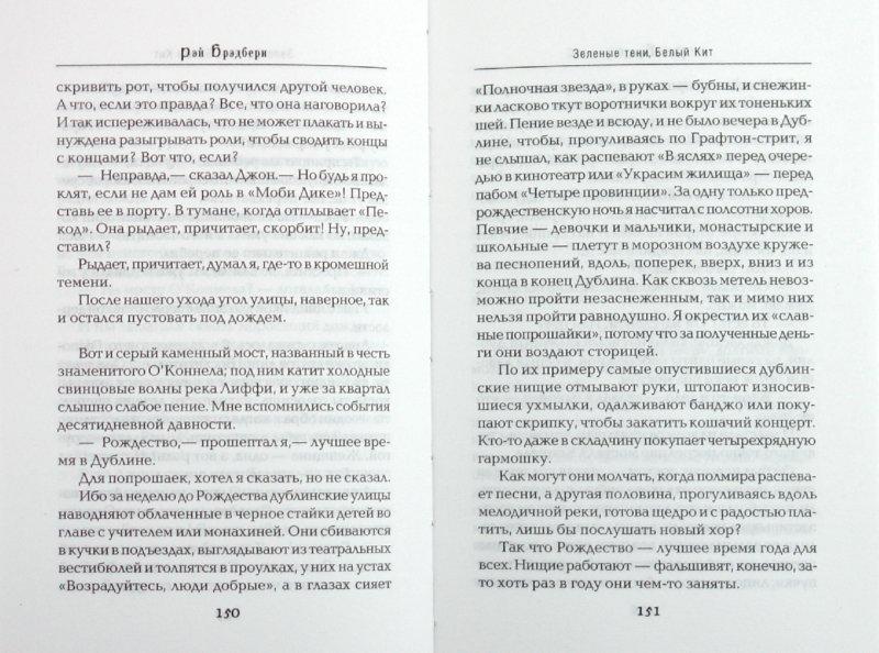 Иллюстрация 1 из 11 для Зеленые тени, Белый Кит - Рэй Брэдбери | Лабиринт - книги. Источник: Лабиринт
