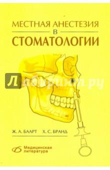 Местная анестезия в стоматологии местная анестезия иллюстрированное практическое руководство