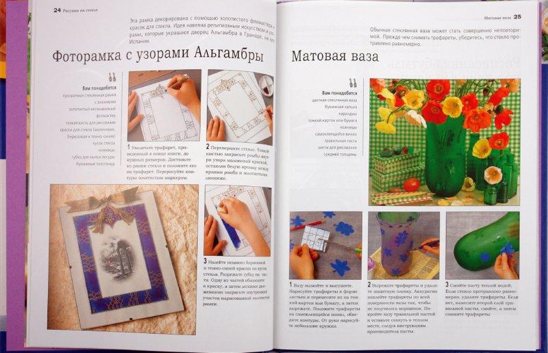 Иллюстрация 1 из 3 для Декорирование стекла. Шаг за шагом. Техника, приёмы, изделия | Лабиринт - книги. Источник: Лабиринт
