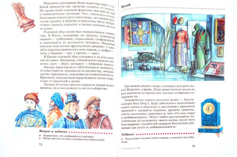 Иллюстрация 1 из 8 для Введение в историю. 3 класс.  Учебник для четырехлетней начальной школы - Саплина, Саплин | Лабиринт - книги. Источник: Лабиринт