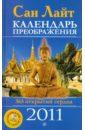 Лайт Сан Календарь преображения на 2011 год (+CD)