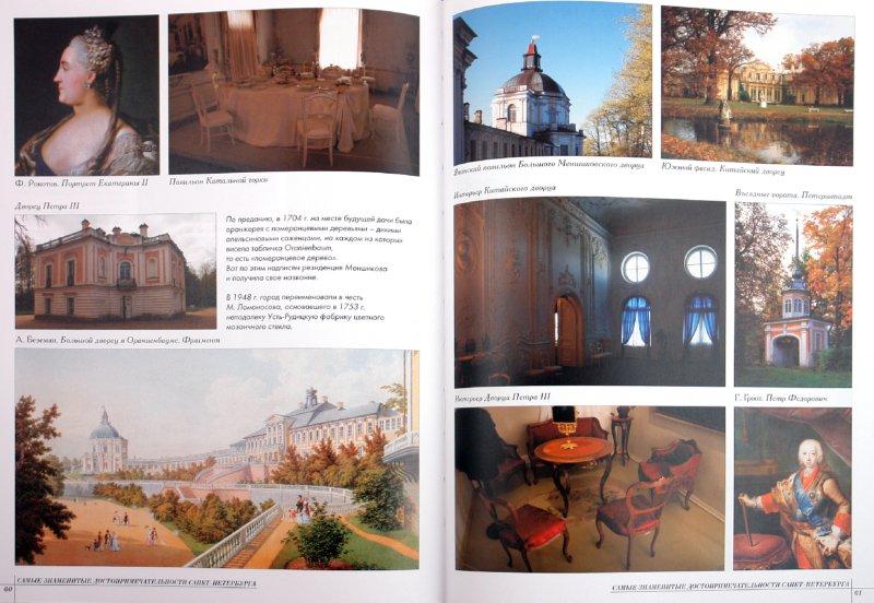Иллюстрация 1 из 48 для Самые знаменитые достопримечательности Санкт-Петербурга | Лабиринт - книги. Источник: Лабиринт
