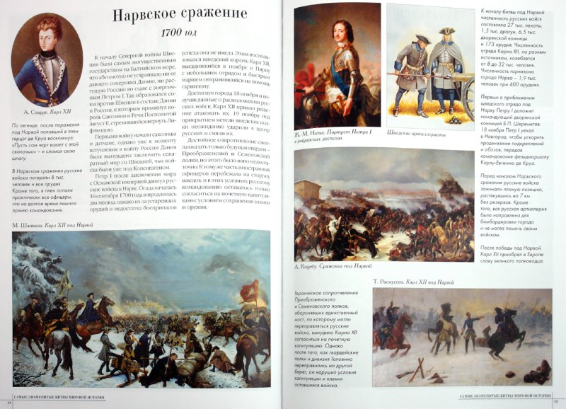 Иллюстрация 1 из 26 для Самые знаменитые битвы мировой истории   Лабиринт - книги. Источник: Лабиринт