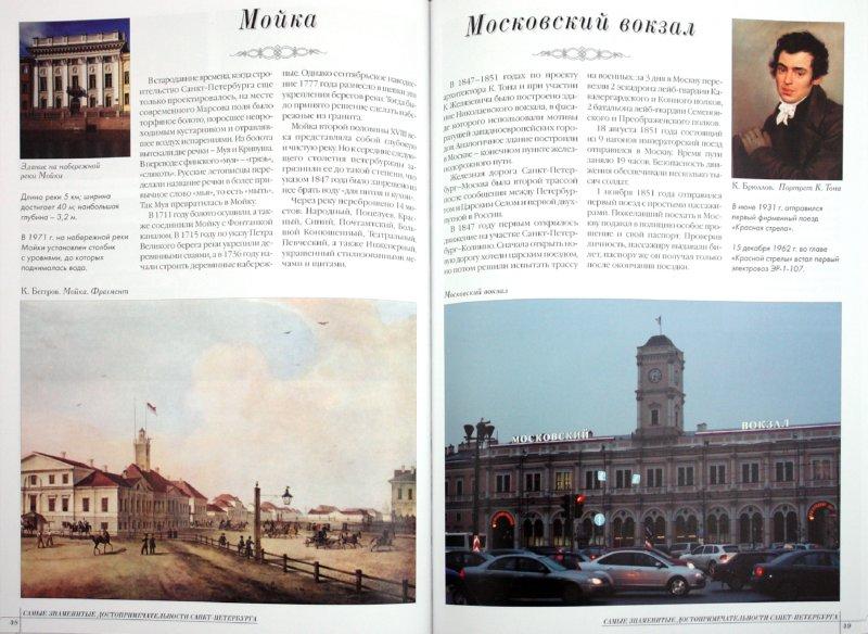 Иллюстрация 1 из 16 для Самые знаменитые достопримечательности Санкт-Петербурга   Лабиринт - книги. Источник: Лабиринт