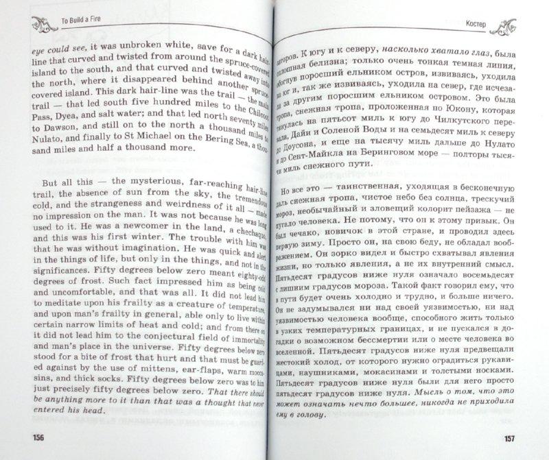 Иллюстрация 1 из 6 для Избранные рассказы (+CD) - Джек Лондон | Лабиринт - книги. Источник: Лабиринт