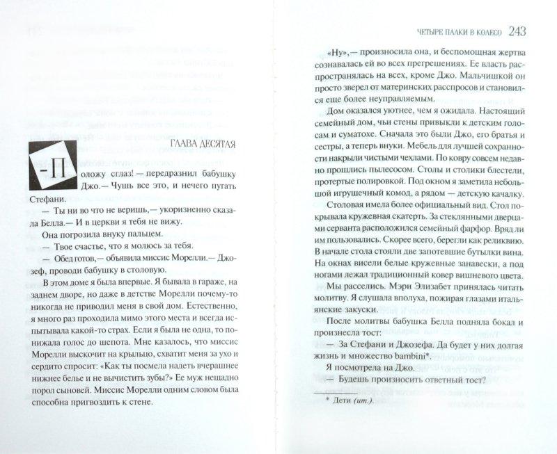 Иллюстрация 1 из 6 для Четыре палки в колесо - Джанет Иванович | Лабиринт - книги. Источник: Лабиринт